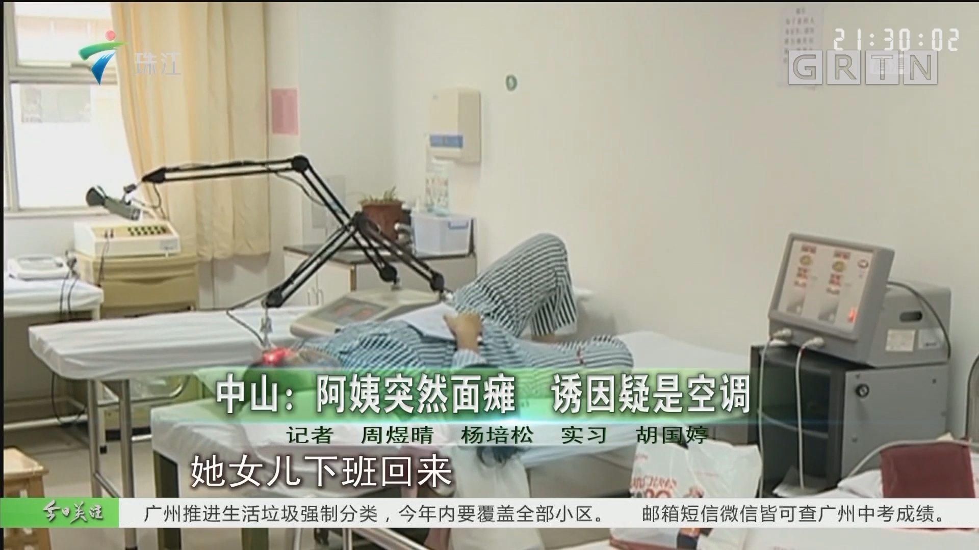 中山:阿姨突然面瘫 诱因疑是空调