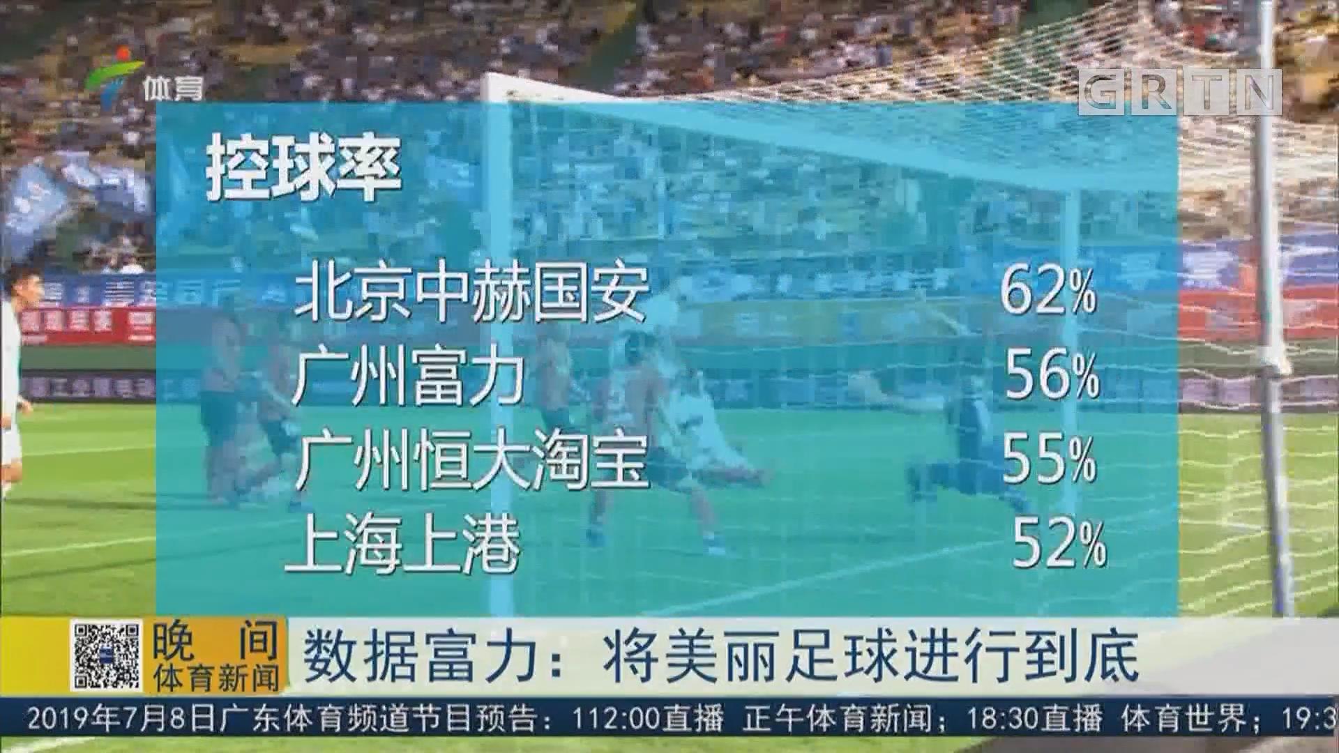 數據富力:將美麗足球進行到底