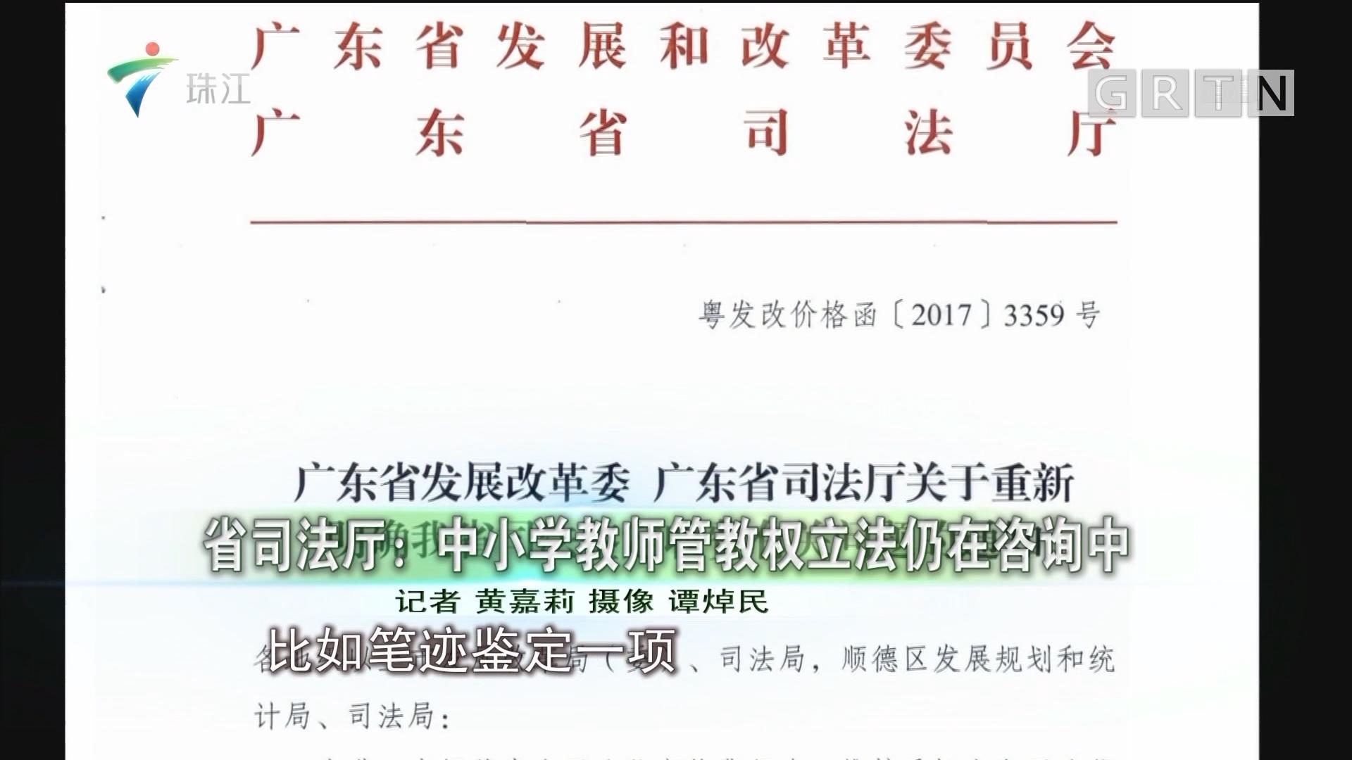 省司法厅:中小学教师管教权立法仍在咨询中