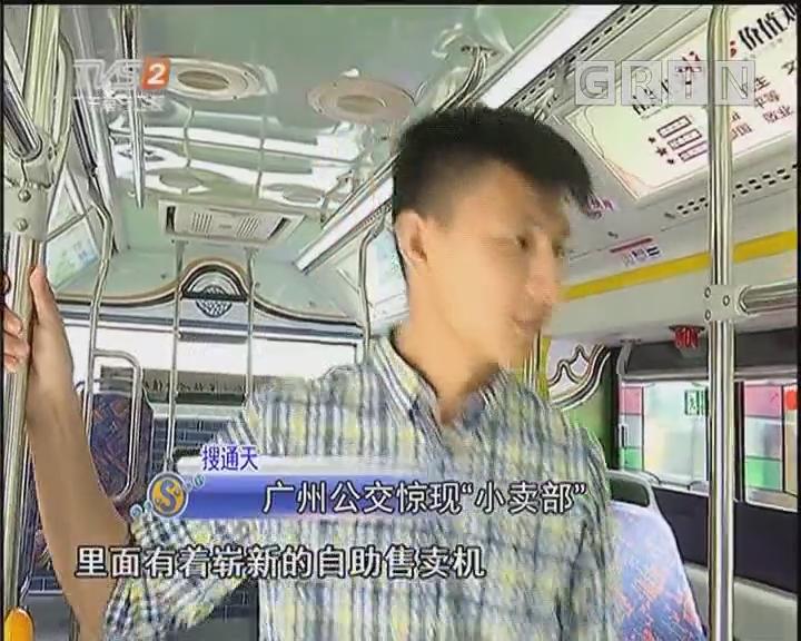 """廣州公交驚現""""小賣部"""""""