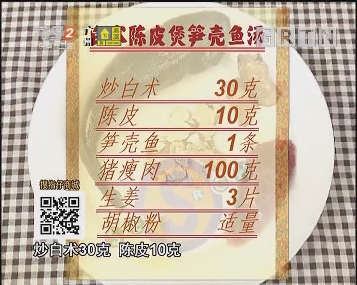 白术陈皮煲笋壳鱼汤