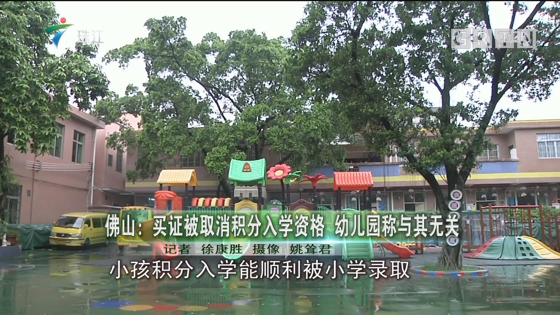 佛山:买证被取消积分入学资格 幼儿园称与其无关