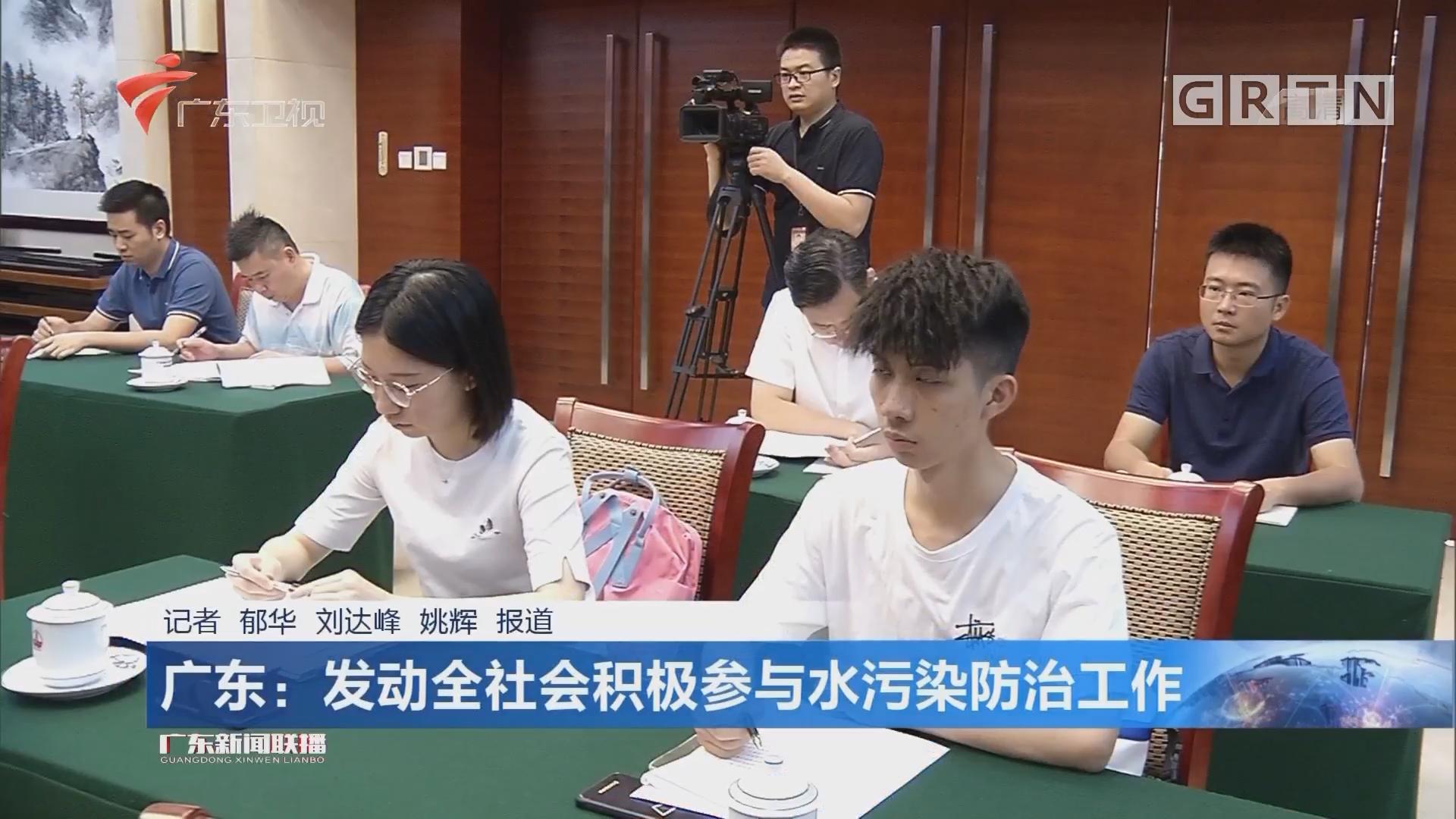 廣東:發動全社會積極參與水污染防治工作