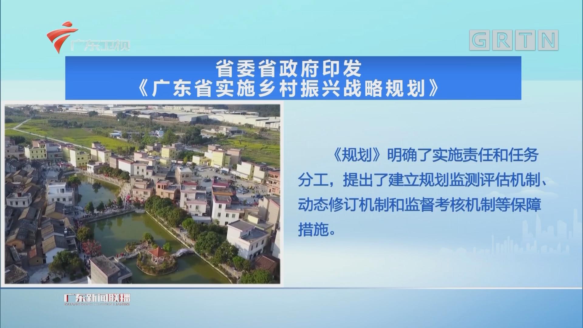 省委省政府印发《广东省实施乡村振兴战略规划》
