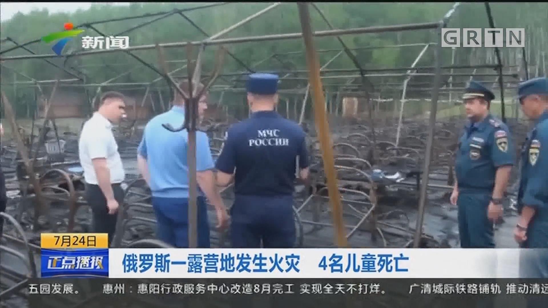 俄罗斯一露营地发生火灾 4名儿童死亡
