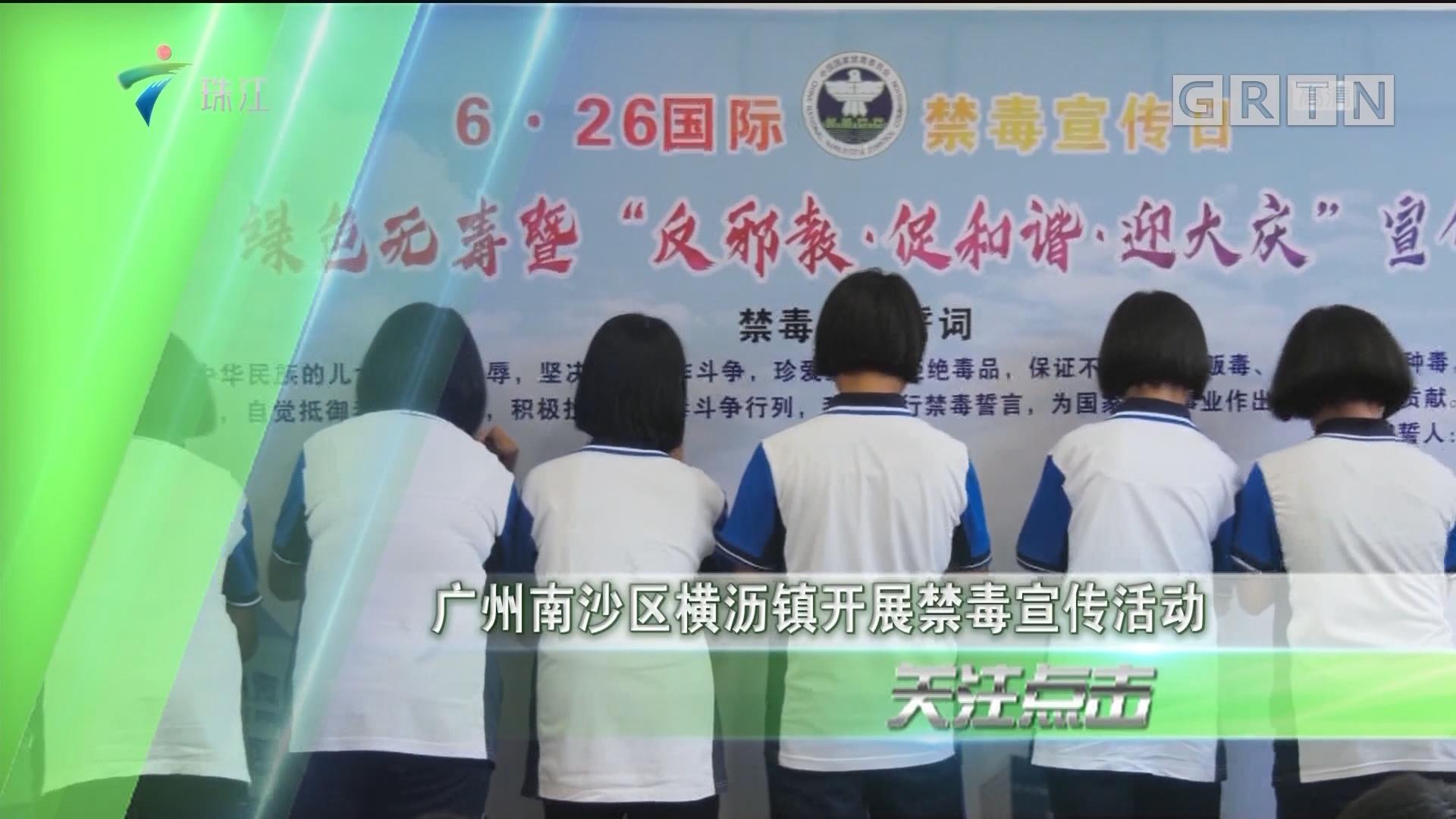 广州南沙区横沥镇开展禁毒宣传活动