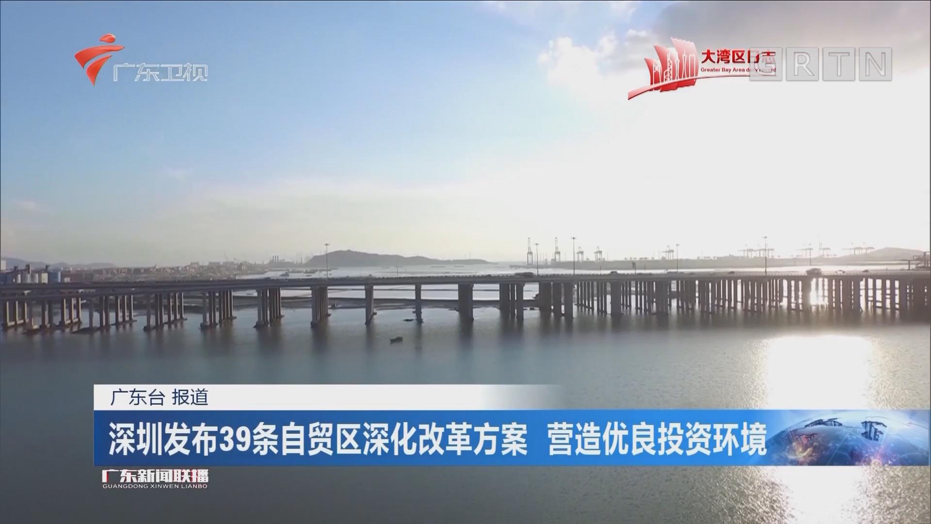 深圳发布39条自贸区深化改革方案 营造优良投资环境