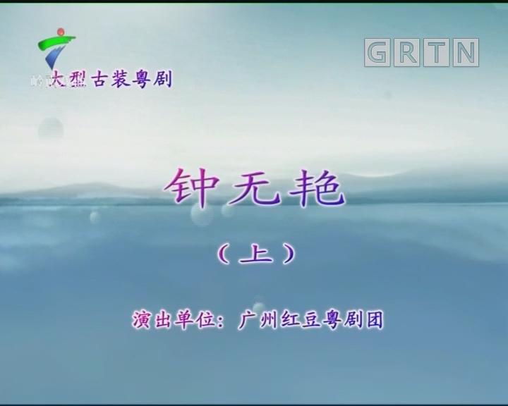 [2019-07-30]剧场连线:粤剧 钟无艳(上)