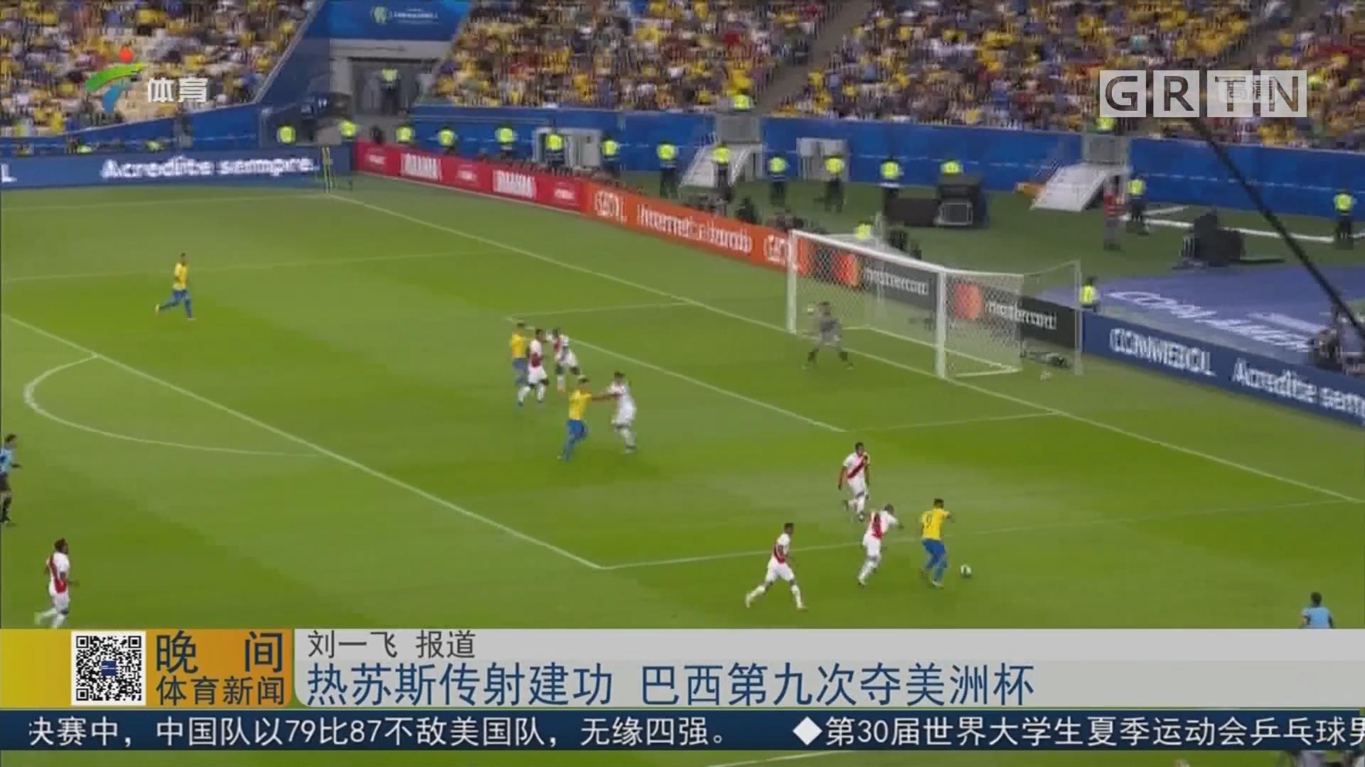 熱蘇斯傳射建功 巴西第九次奪美洲杯