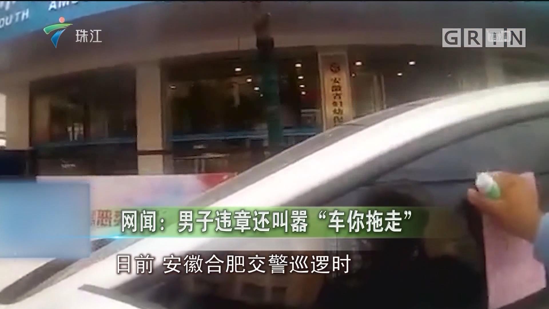 """网闻:男子违章还叫嚣""""车你拖走"""""""
