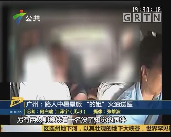 """广州:路人中暑晕厥 """"的姐""""火速送医"""