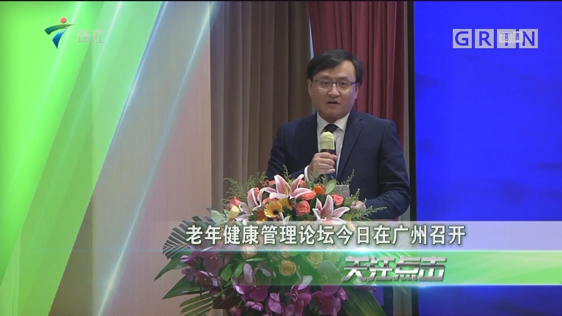 老年健康管理论坛今日在广州召开
