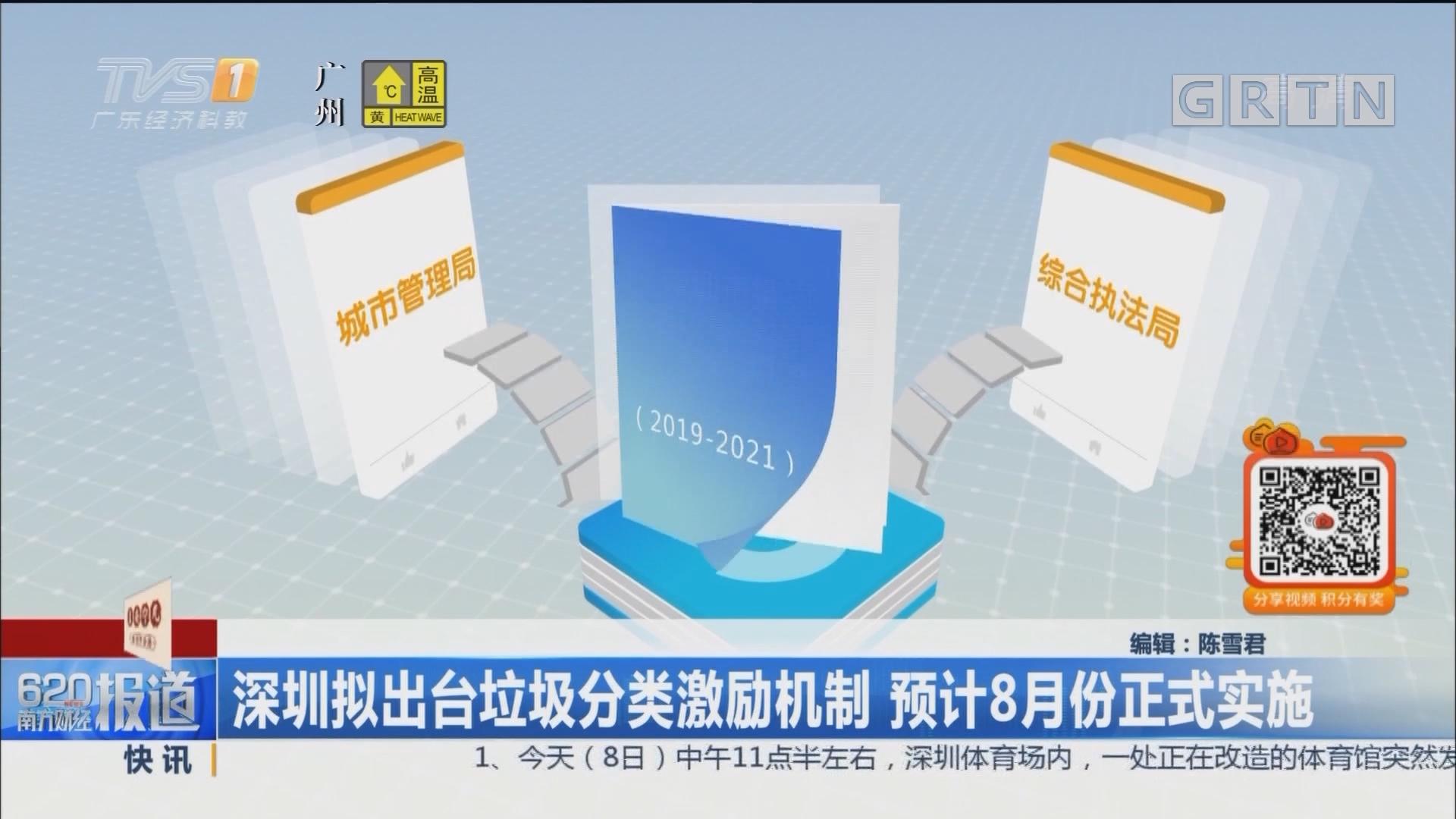深圳拟出台垃圾分类激励机制 预计8月份正式实施