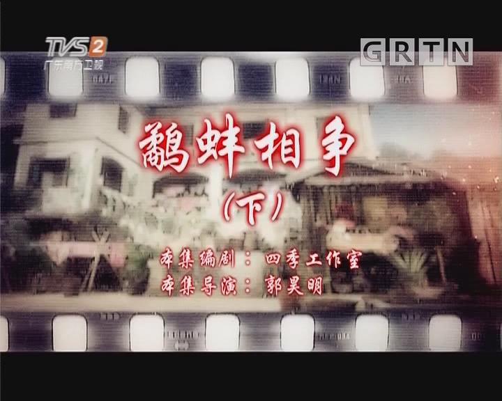 [2019-07-25]七十二家房客:鹬蚌相争(下)