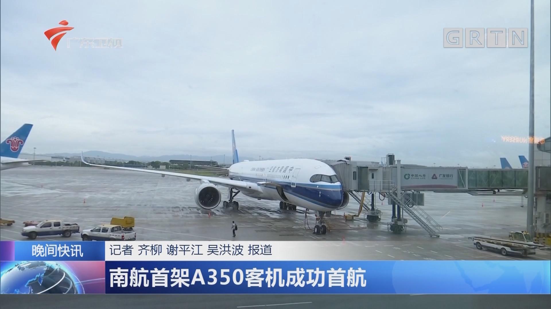南航首架A350客机成功首航