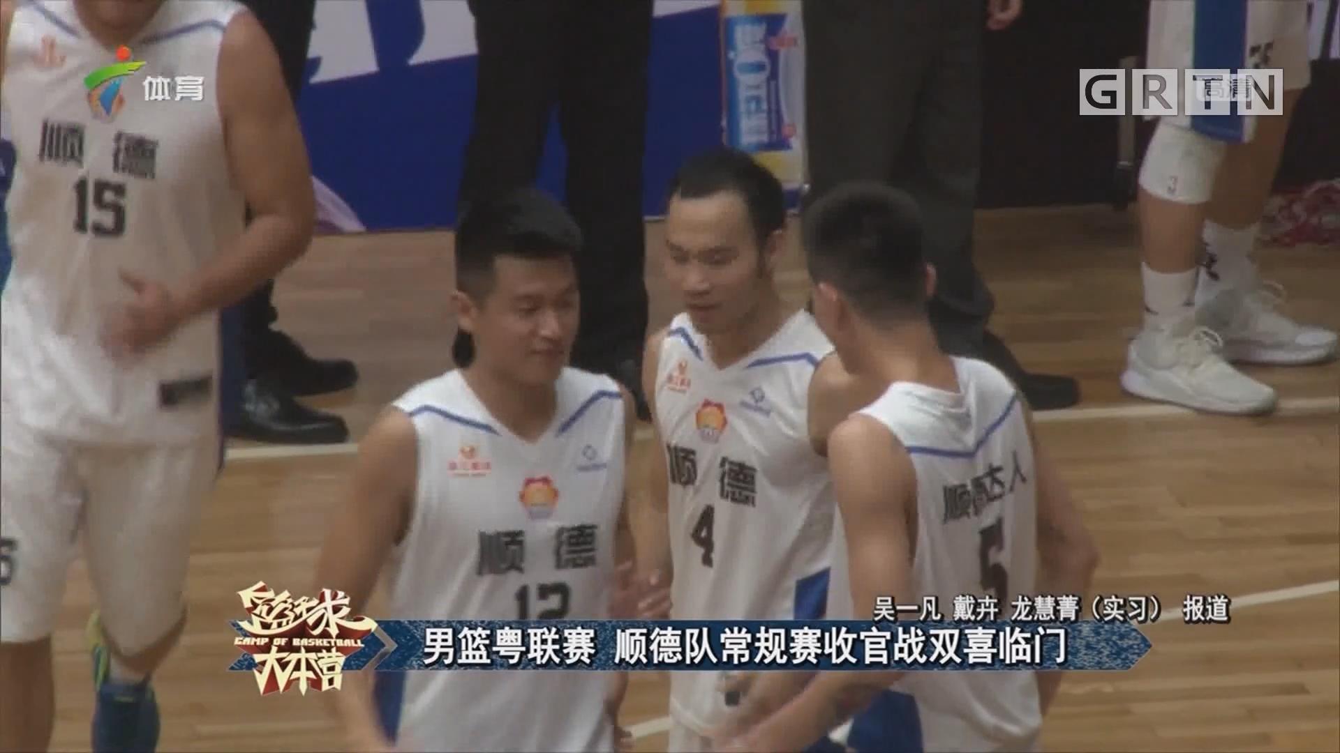 男篮粤联赛 顺德队常规赛收官战双喜临门