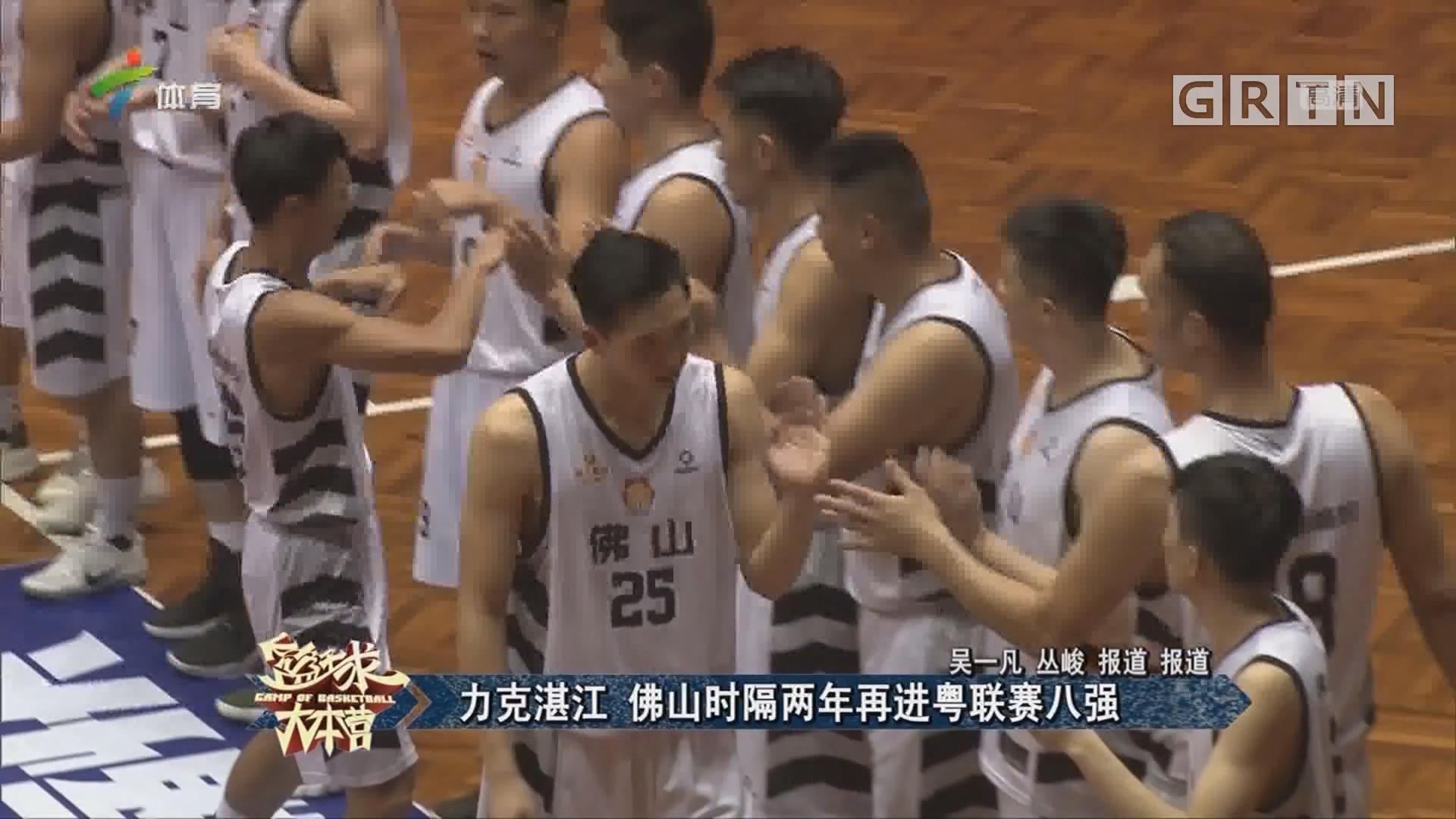 力克湛江 佛山时隔两年再进粤联赛八强