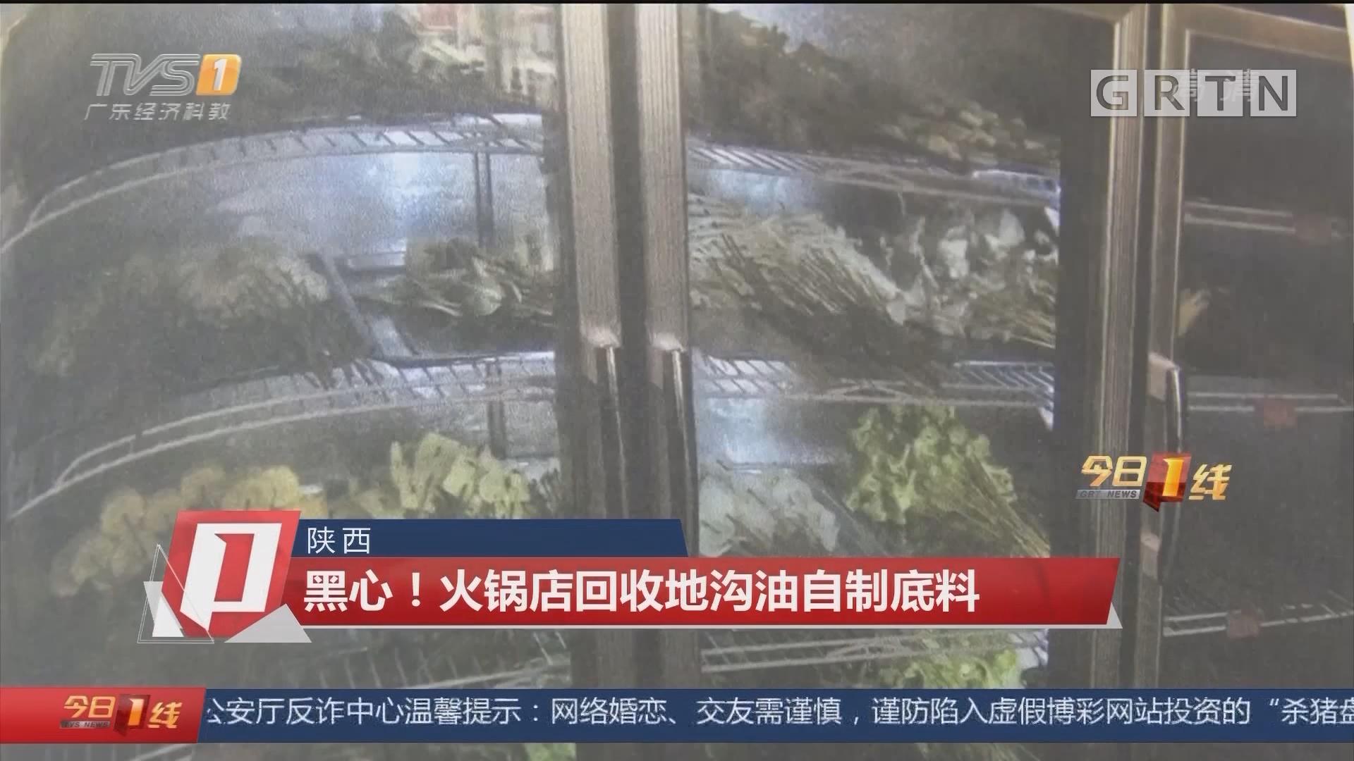 陕西:黑心!火锅店回收地沟油自制底料