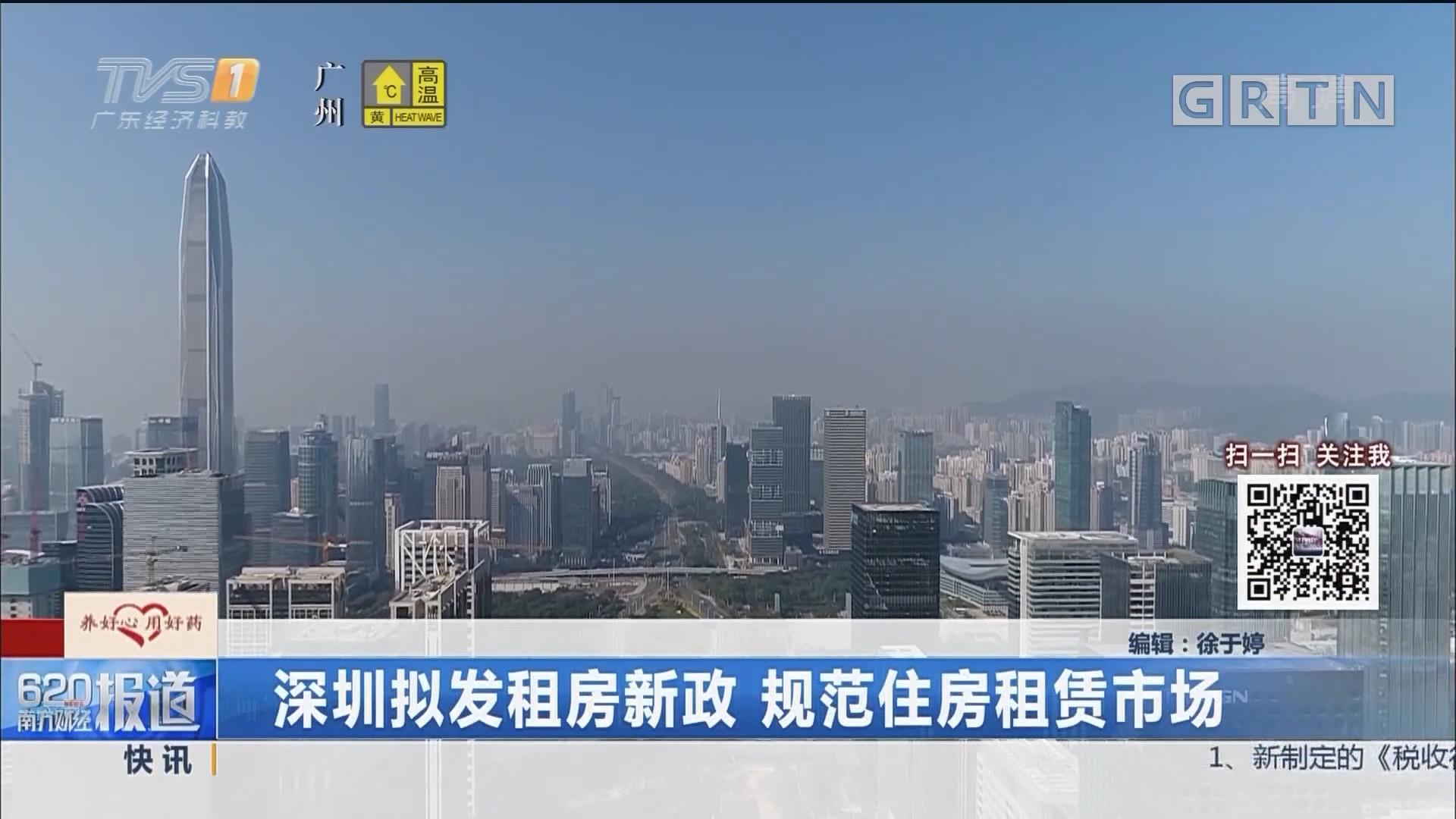 深圳擬發租房新政 規范住房租賃市場