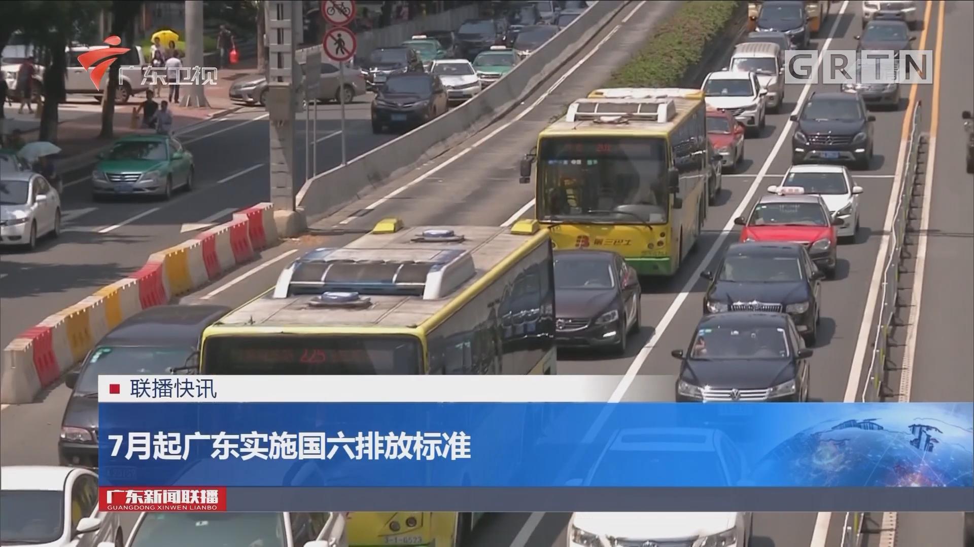 7月起广东实施国六排放标准