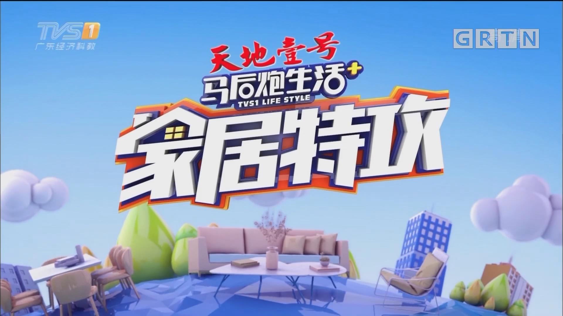 [HD][2019-07-10]马后炮生活+《家居特攻》