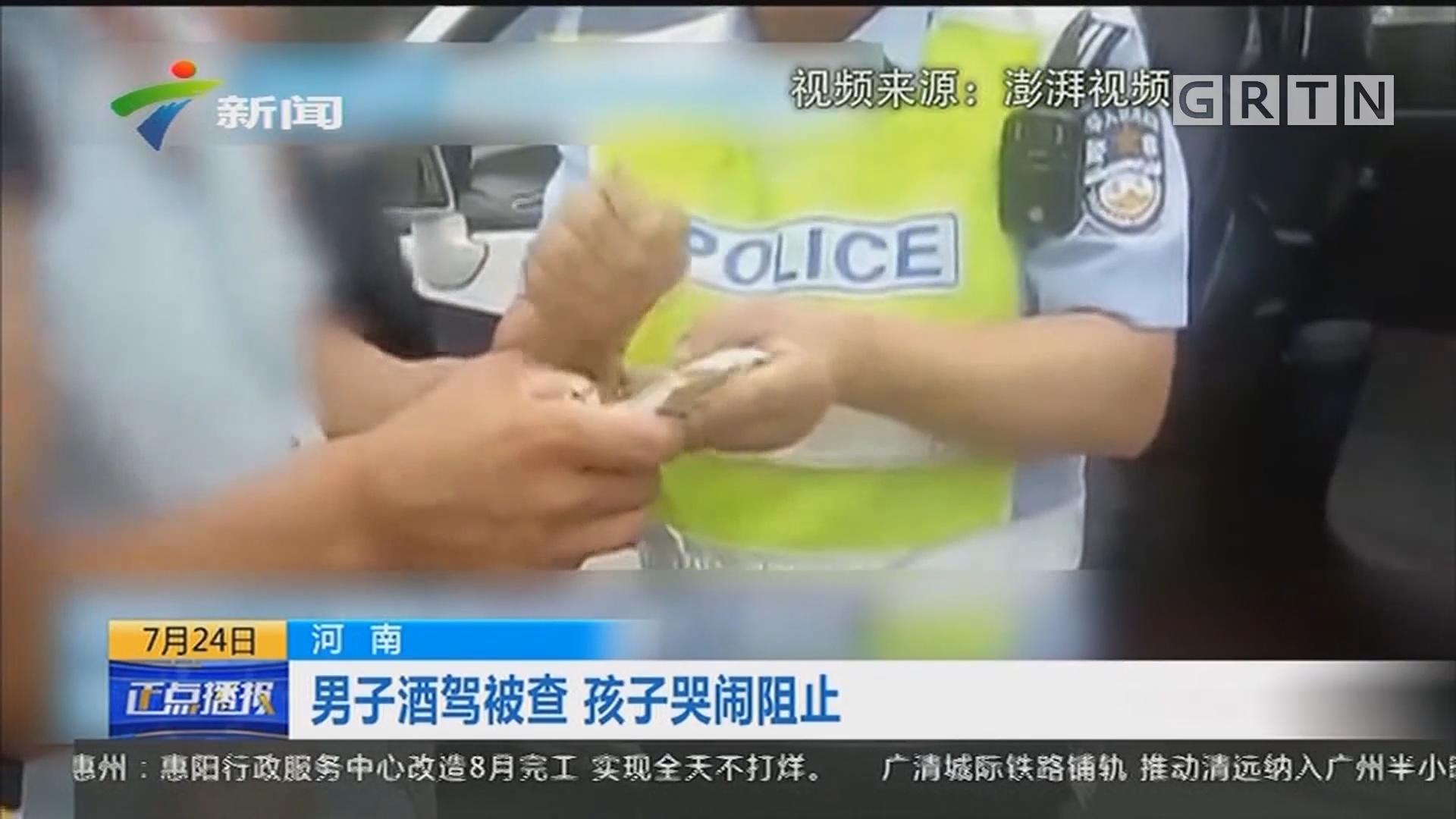 河南:男子酒驾被查 孩子哭闹阻止