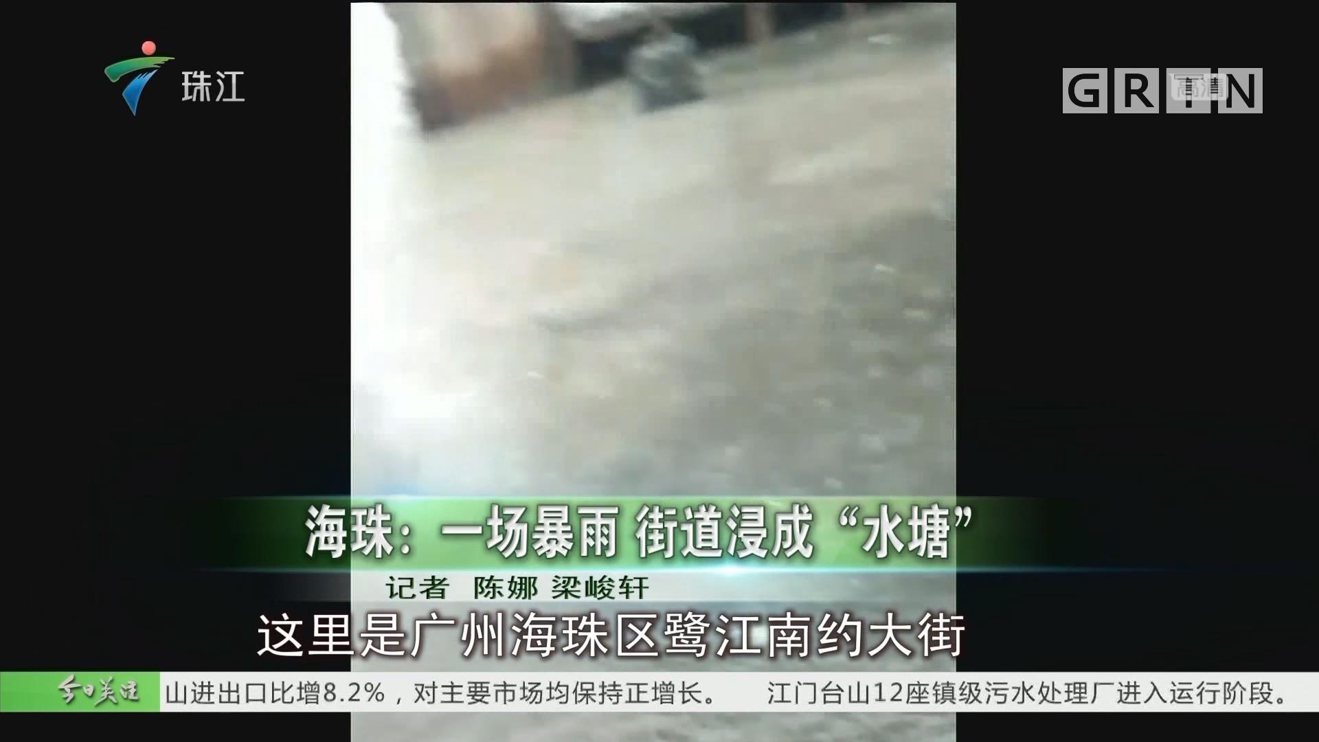 """海珠:一场暴雨 街道浸成""""水塘"""""""