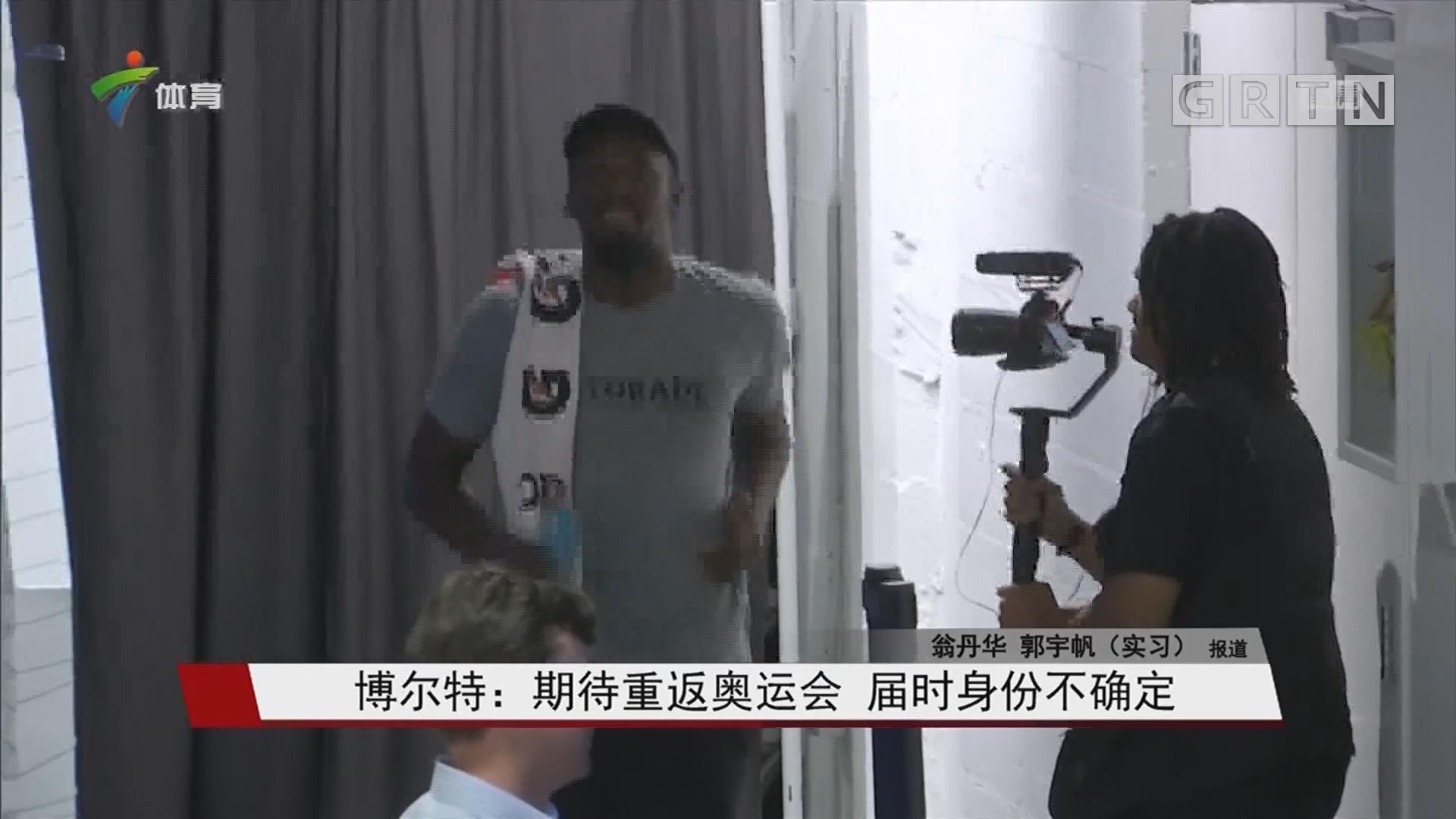 博尔特:期待重返奥运会 届时身份不确定