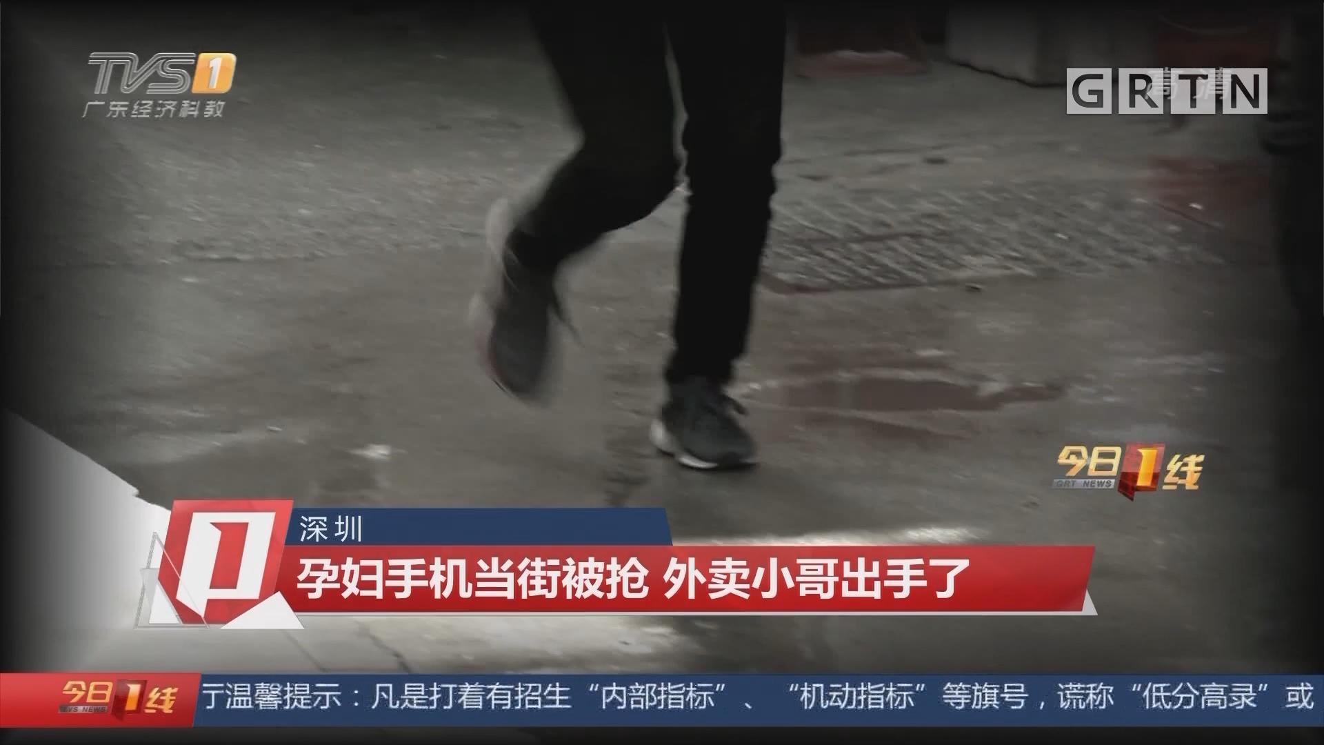 深圳:孕妇手机当街被抢 外卖小哥出手了