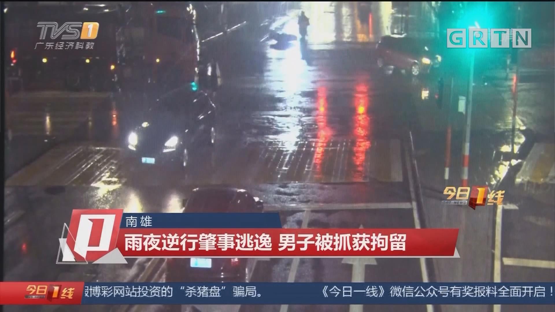南雄:雨夜逆行肇事逃逸 男子被抓获拘留