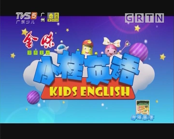 [2019-07-07]小桂英语