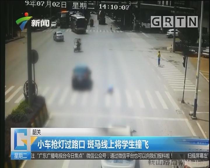 韶关:小车抢灯过路口 斑马线上将学生撞飞