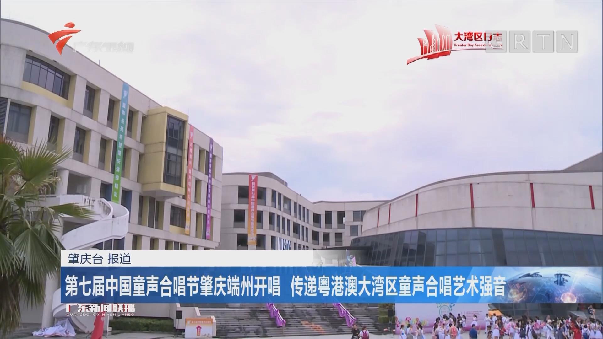 第七届中国童声合唱节肇庆端州开唱 传递粤港澳大湾区童声合唱艺术强音