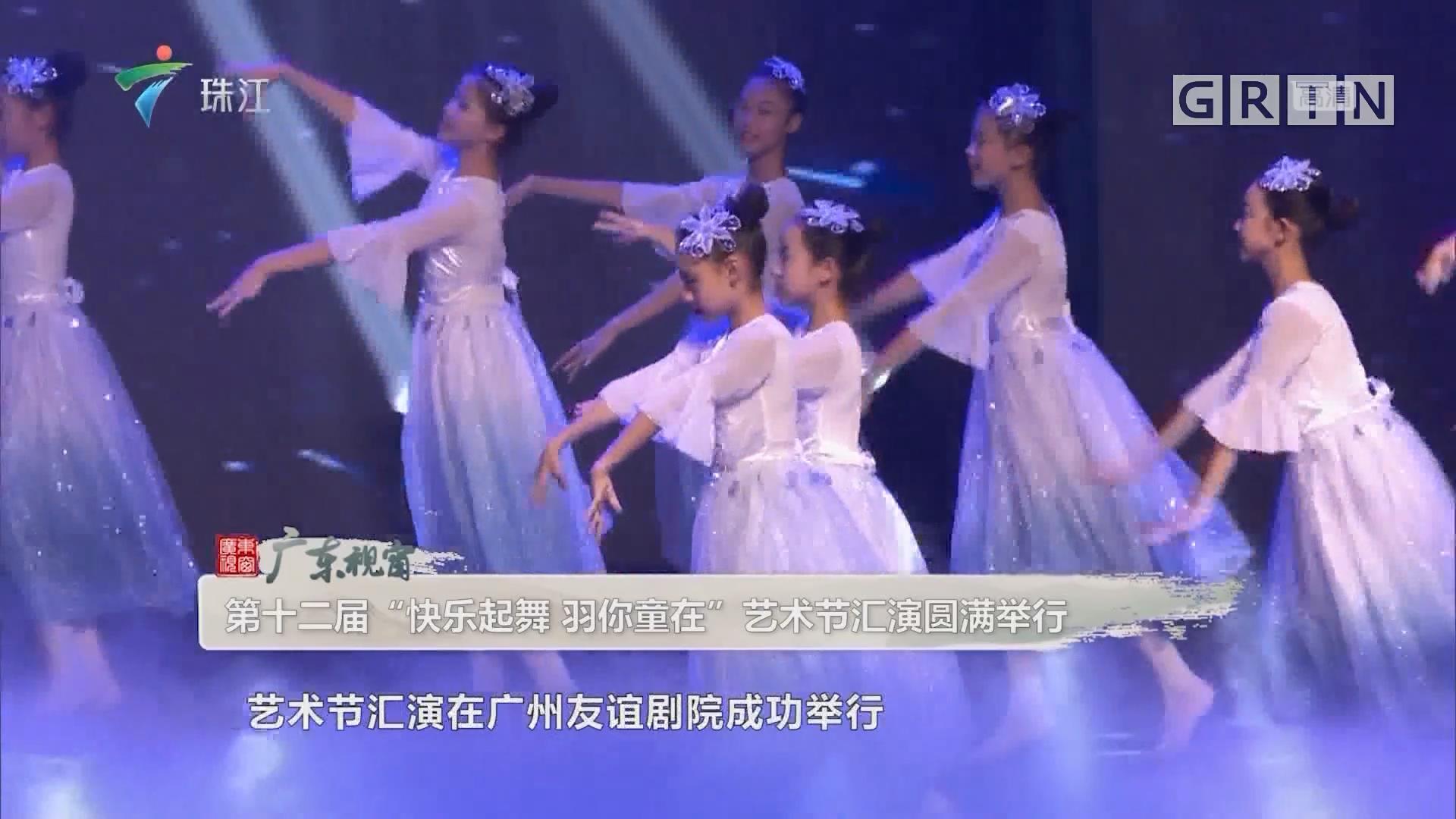 """第十二届""""快乐起舞 羽你童在"""" 艺术节汇演圆满举行"""