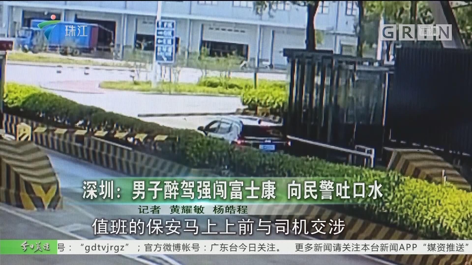 深圳:男子醉驾强闯富士康 向民警吐口水