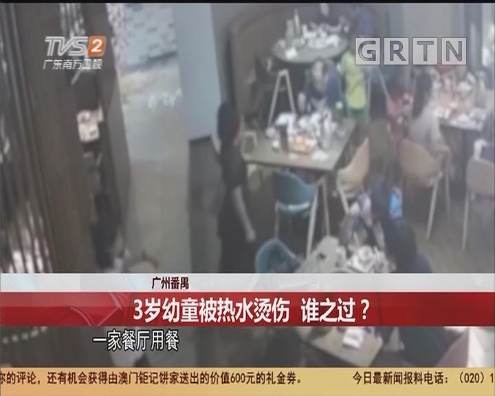 广州番禺:3岁幼童被热水烫伤 谁之过?