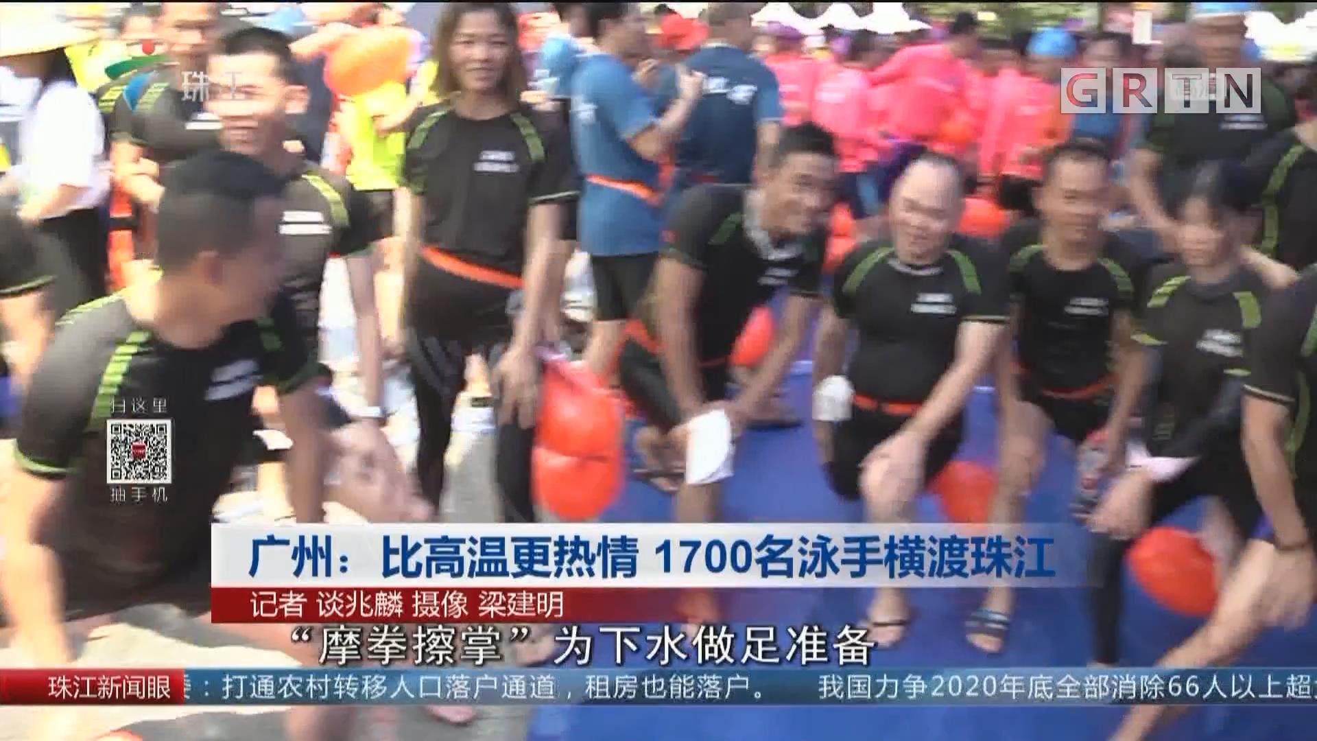 广州:比高温更热情 1700名泳手横渡珠江