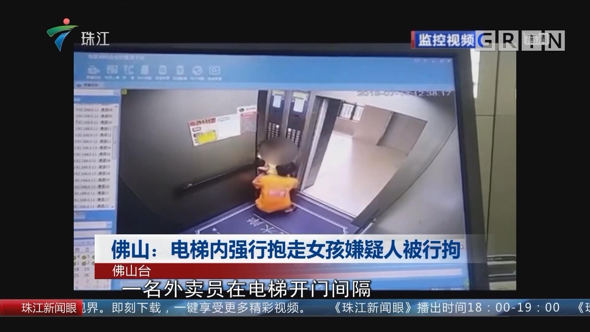 佛山:电梯内强行抱走女孩嫌疑人被行拘