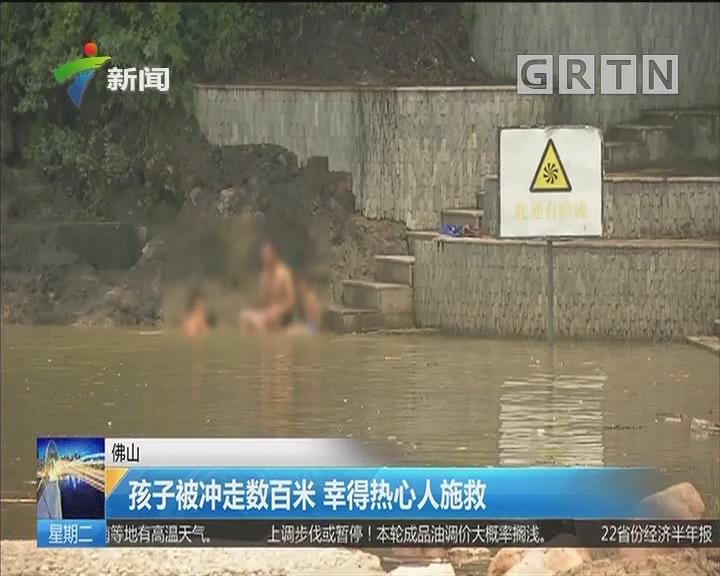 佛山:孩子被冲走数百米 幸得热心人施救