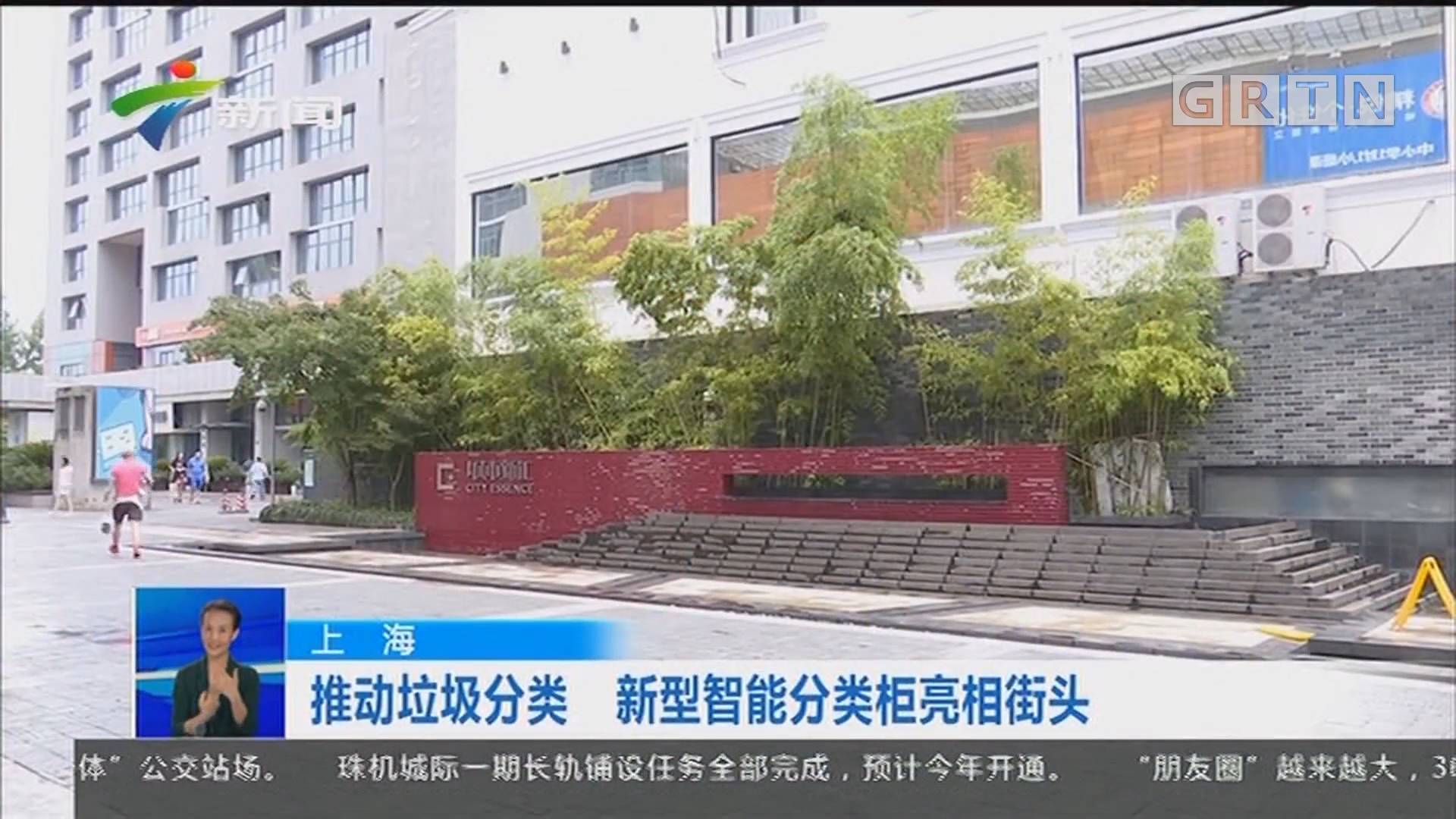 上海?#21644;?#21160;垃圾分类 新型智能分类柜亮相街头