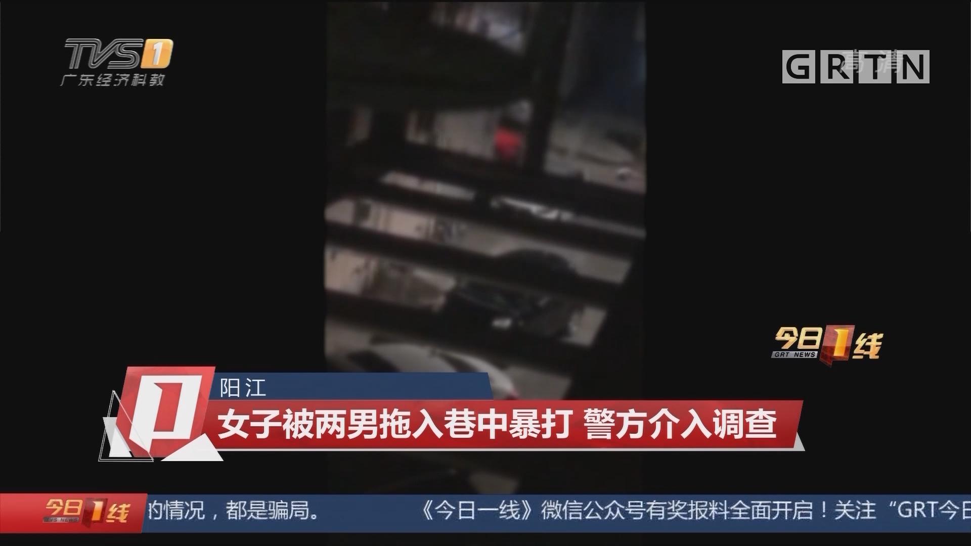 阳江:女子被两男拖入巷中暴打 警方介入调查