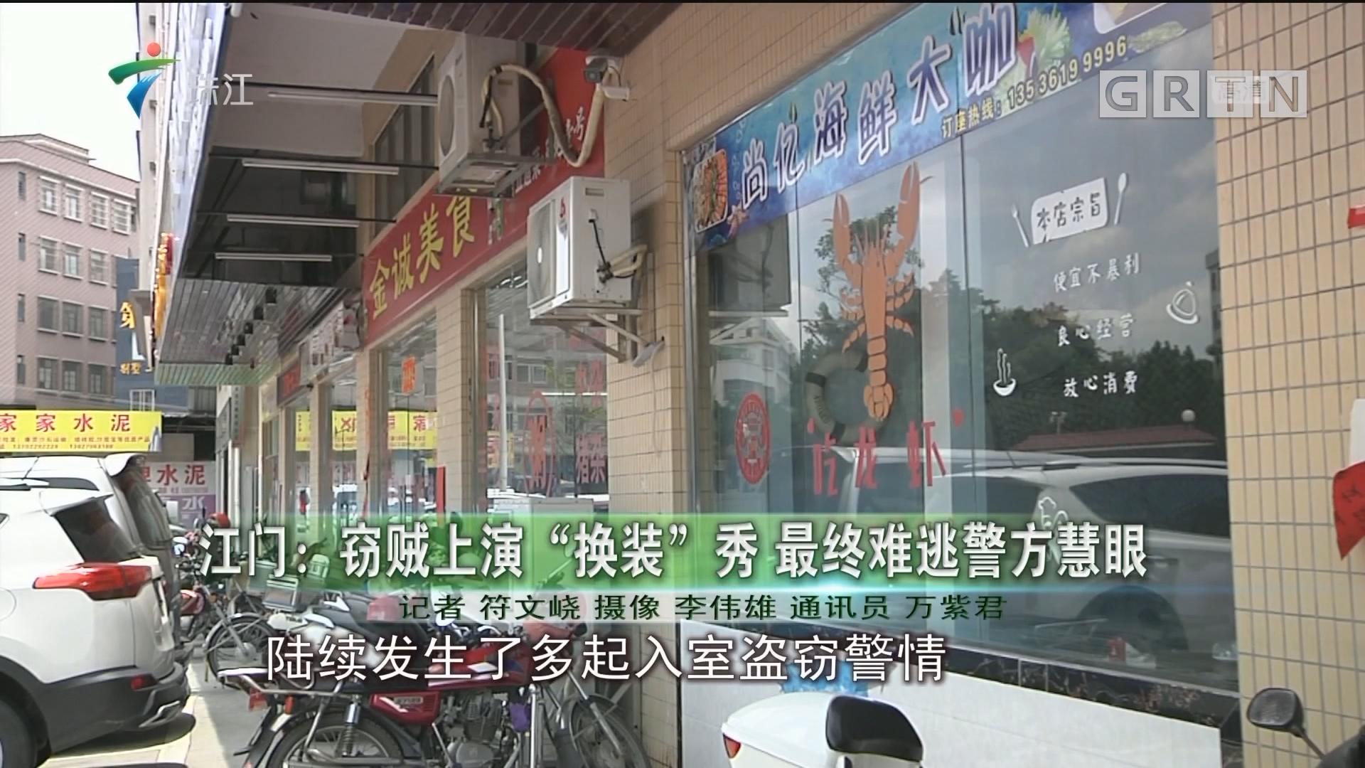 """江门:窃贼上演""""换装""""秀 最终难逃警方慧眼"""