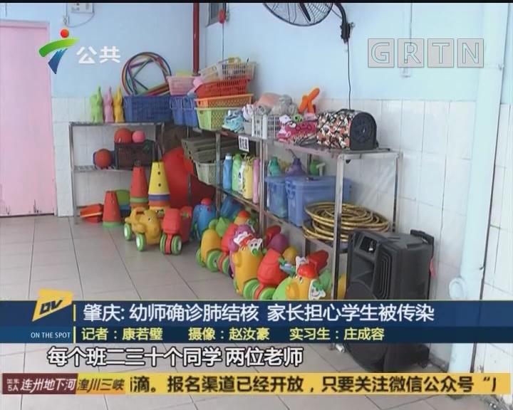 肇庆:幼师确诊肺结核 家长担心学生被传染