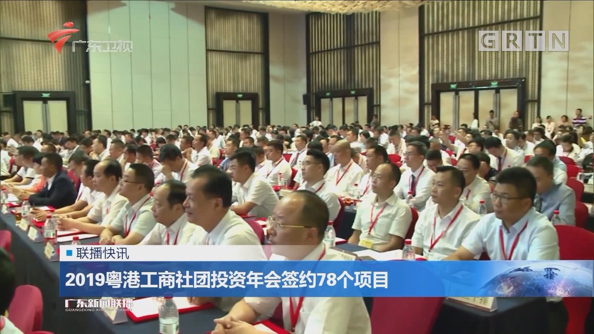 2019粤港工商社团投资年会签约78个项目