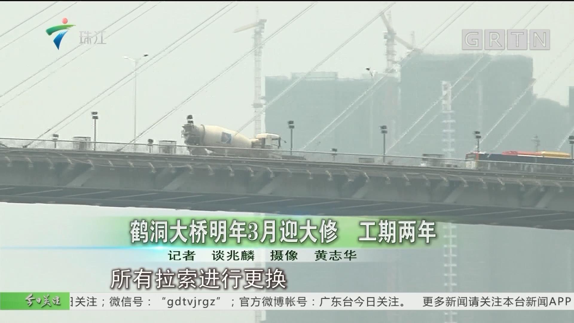 鶴洞大橋明年3月迎大修 工期兩年