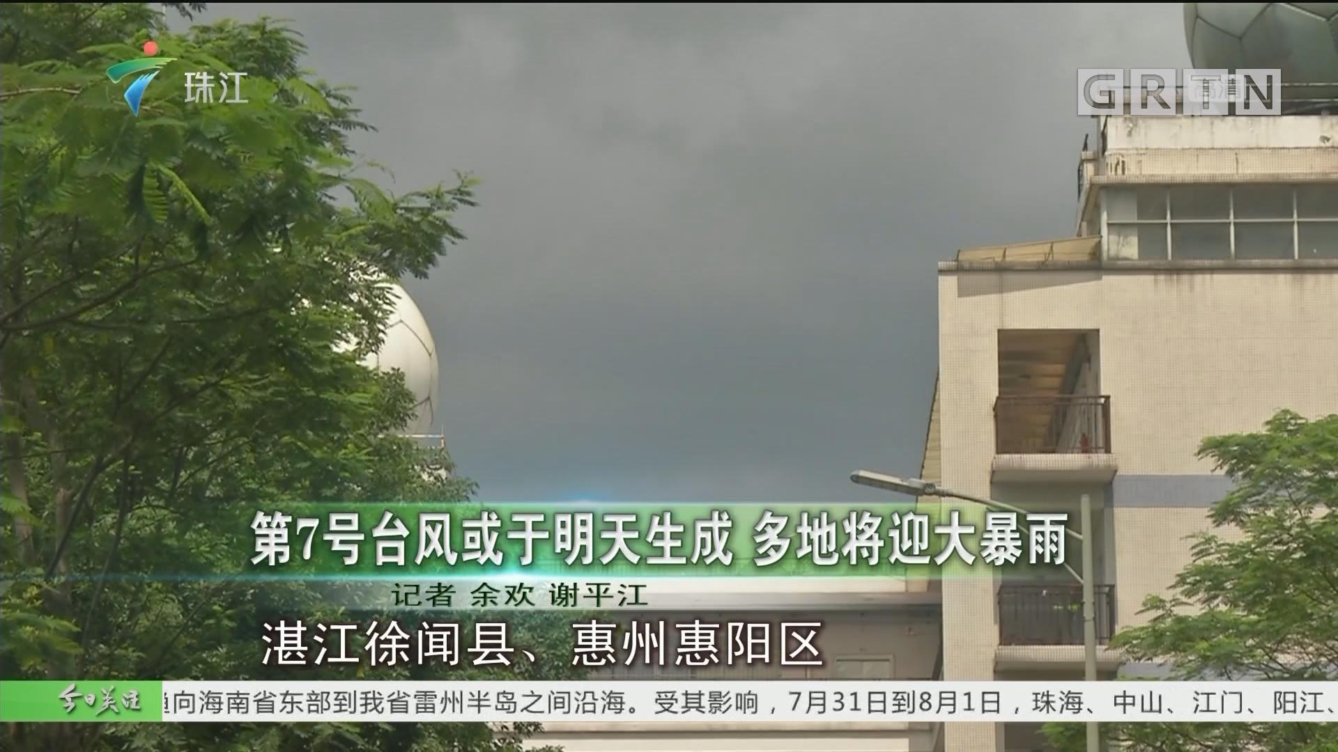 第7号台风或于明天生成 多地将迎大暴雨