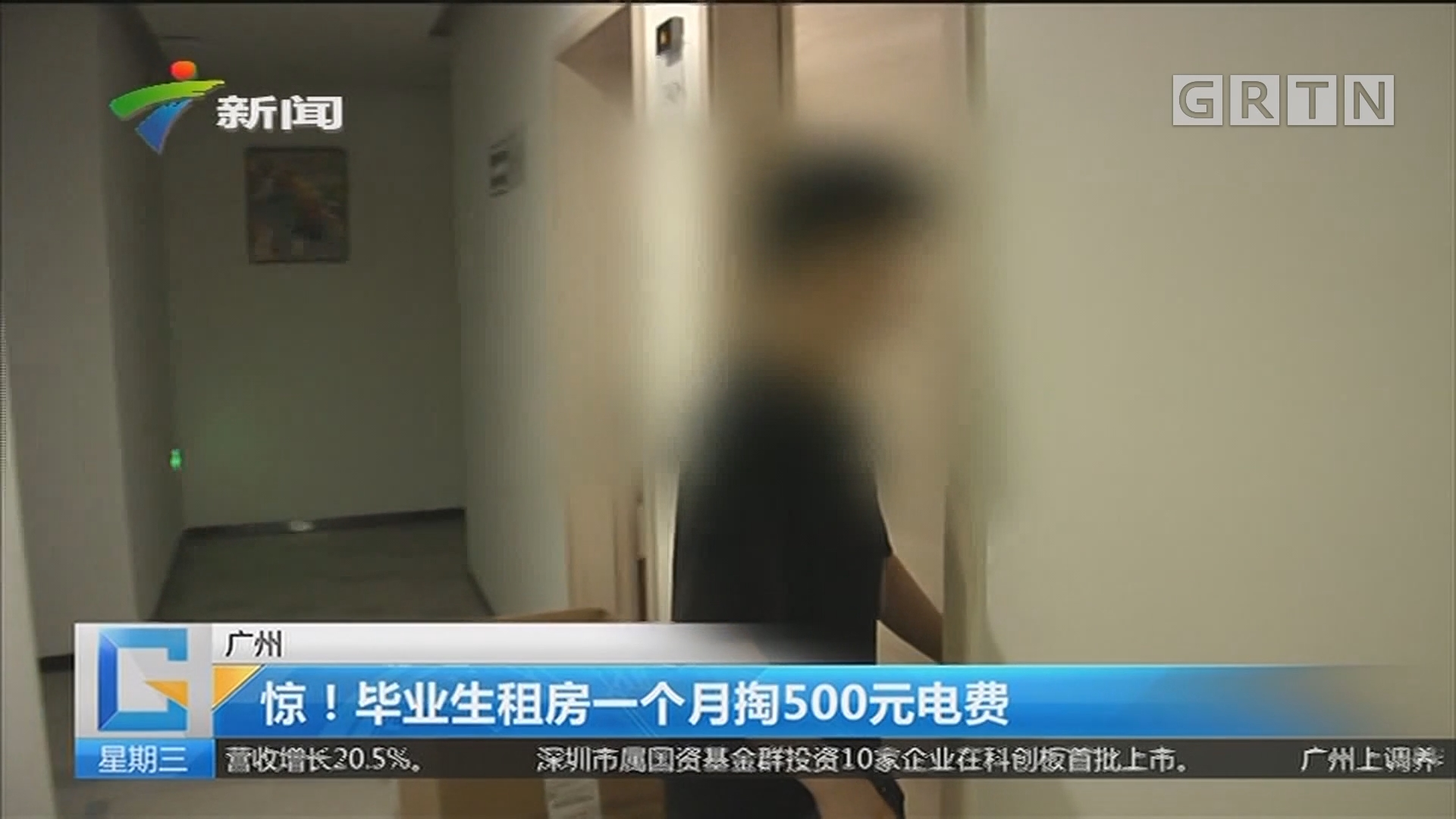 广州:惊!毕业生租房一个月掏500元电费