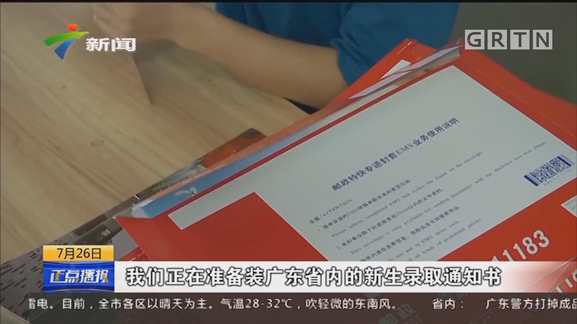 """汕头大学:录取通知书正投递 慎防""""新生群""""扰视听"""