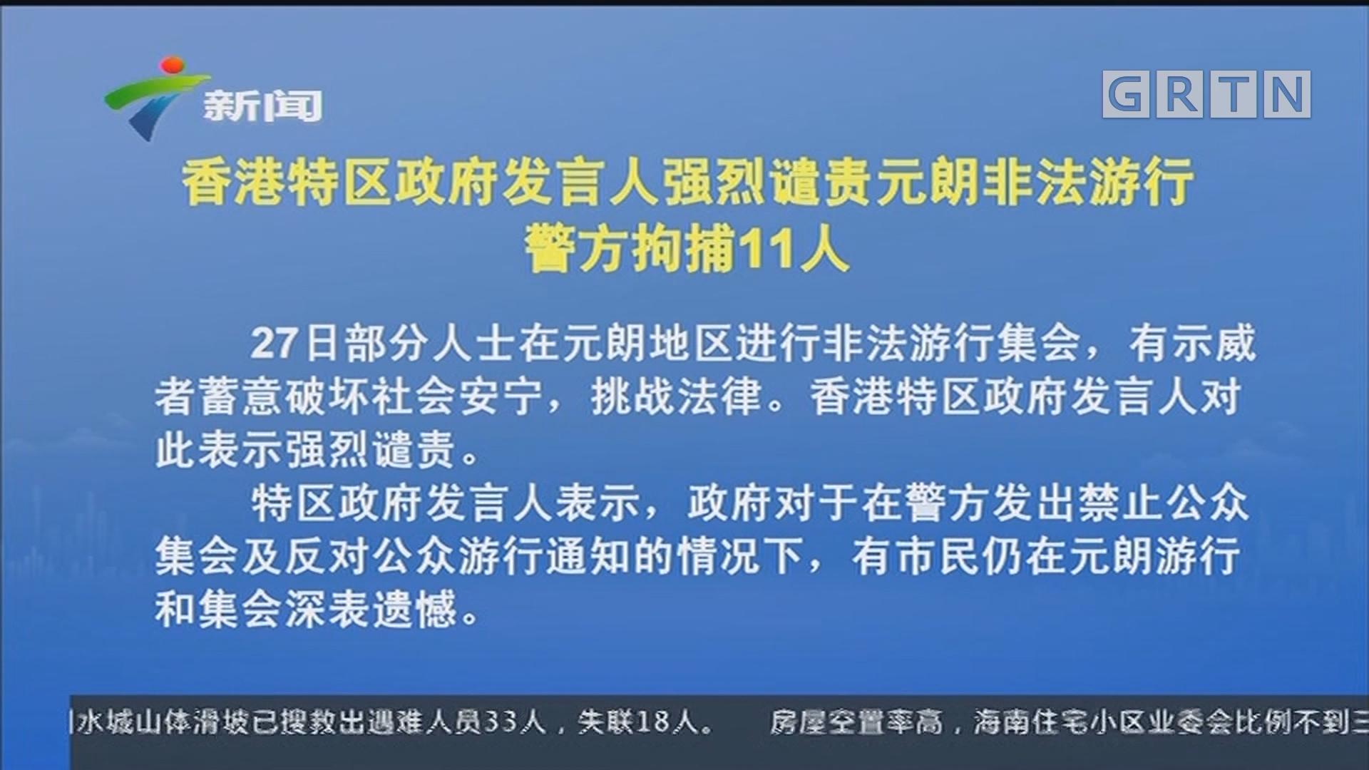 香港特区政府发言人强烈谴责元朗非法游行 警方拘捕11人
