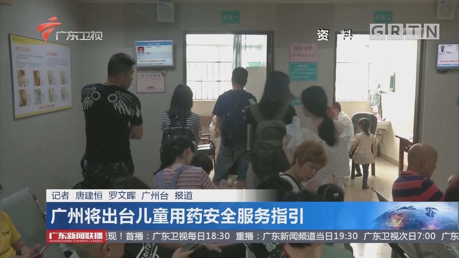 广州将出台儿童用药安全服务指引
